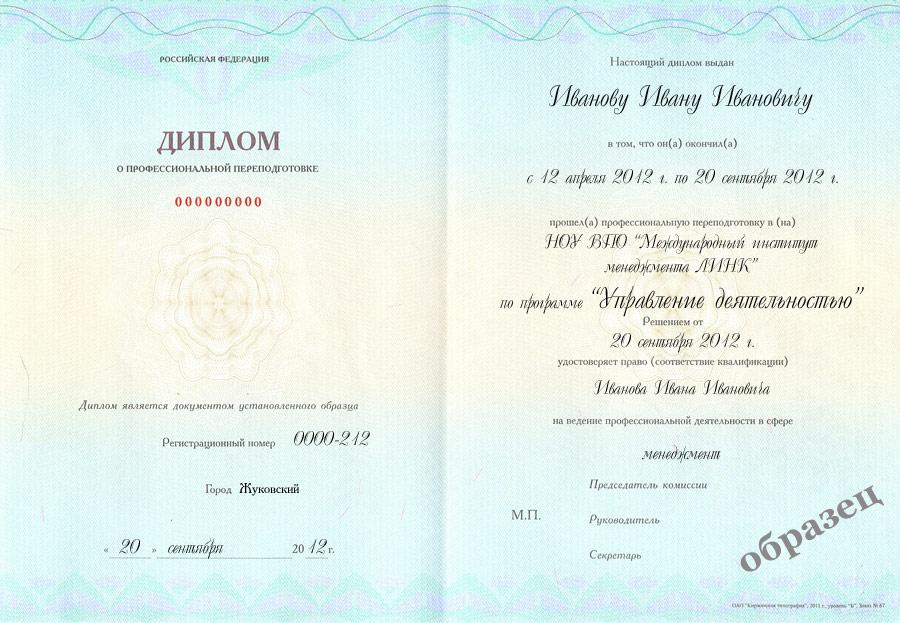 Диплом о профессиональной переподготовке английский Диплом о профессиональной переподготовке английский Москва